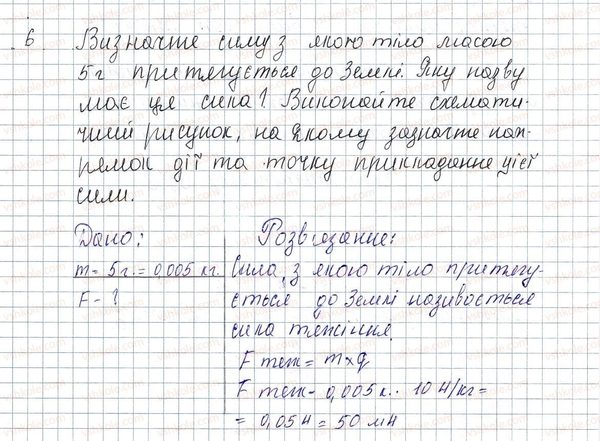 8-fizika-vg-baryahtar-fya-bozhinova-so-dovgij-oo-kiryuhina-2016--vpravi-19-6.jpg