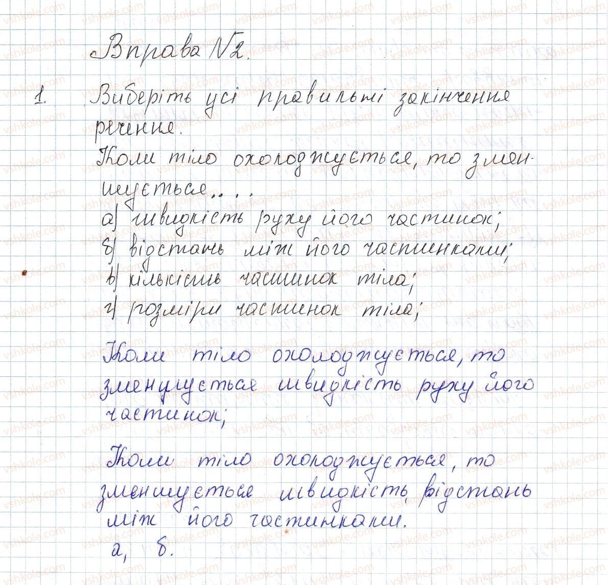 8-fizika-vg-baryahtar-fya-bozhinova-so-dovgij-oo-kiryuhina-2016--vpravi-2-1.jpg