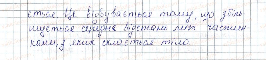 8-fizika-vg-baryahtar-fya-bozhinova-so-dovgij-oo-kiryuhina-2016--vpravi-2-2-rnd8709.jpg