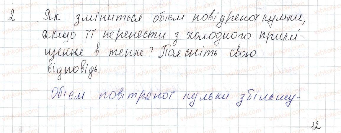 8-fizika-vg-baryahtar-fya-bozhinova-so-dovgij-oo-kiryuhina-2016--vpravi-2-2.jpg