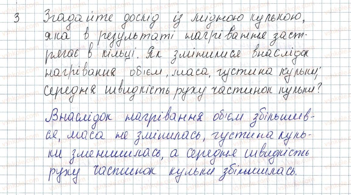 8-fizika-vg-baryahtar-fya-bozhinova-so-dovgij-oo-kiryuhina-2016--vpravi-2-3.jpg