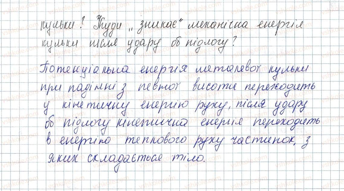 8-fizika-vg-baryahtar-fya-bozhinova-so-dovgij-oo-kiryuhina-2016--vpravi-2-7-rnd571.jpg