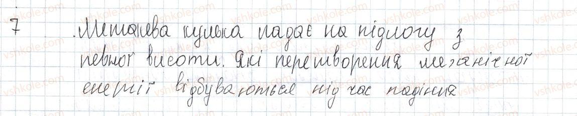 8-fizika-vg-baryahtar-fya-bozhinova-so-dovgij-oo-kiryuhina-2016--vpravi-2-7.jpg