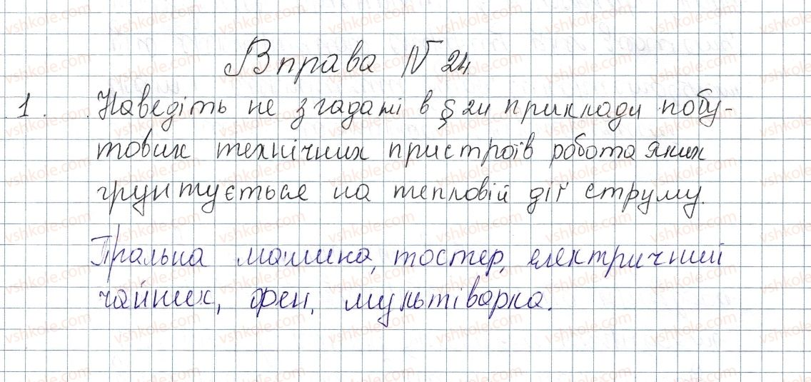8-fizika-vg-baryahtar-fya-bozhinova-so-dovgij-oo-kiryuhina-2016--vpravi-24-1.jpg