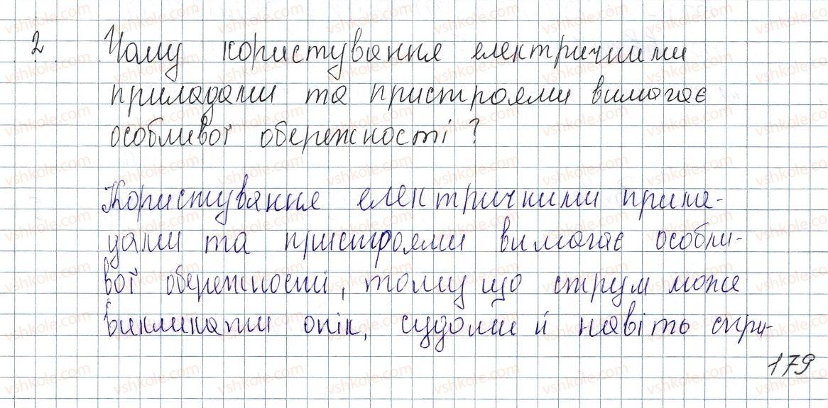 8-fizika-vg-baryahtar-fya-bozhinova-so-dovgij-oo-kiryuhina-2016--vpravi-24-2.jpg