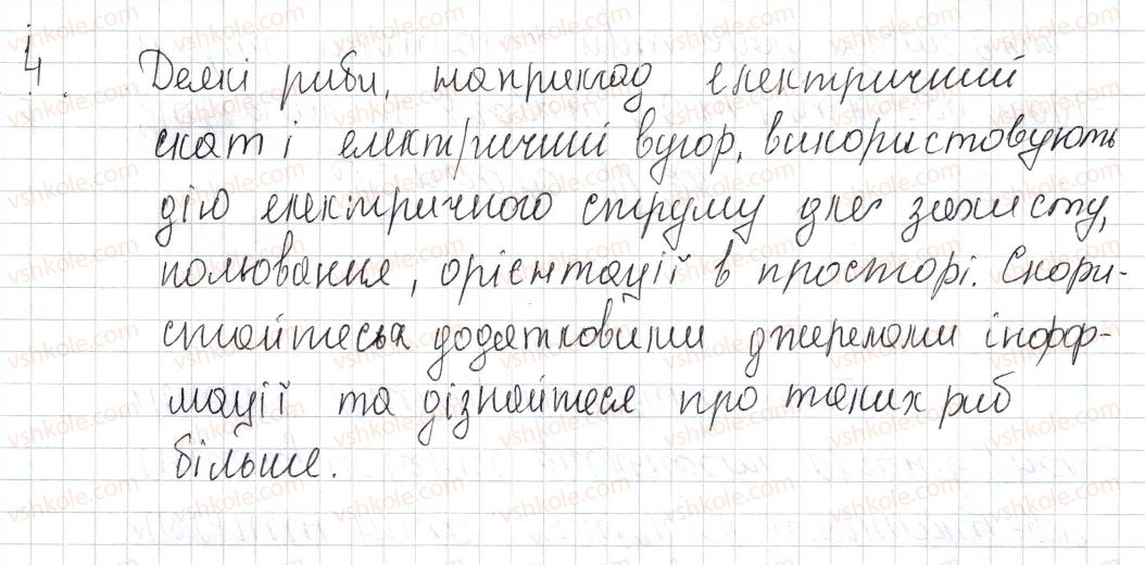 8-fizika-vg-baryahtar-fya-bozhinova-so-dovgij-oo-kiryuhina-2016--vpravi-24-4.jpg