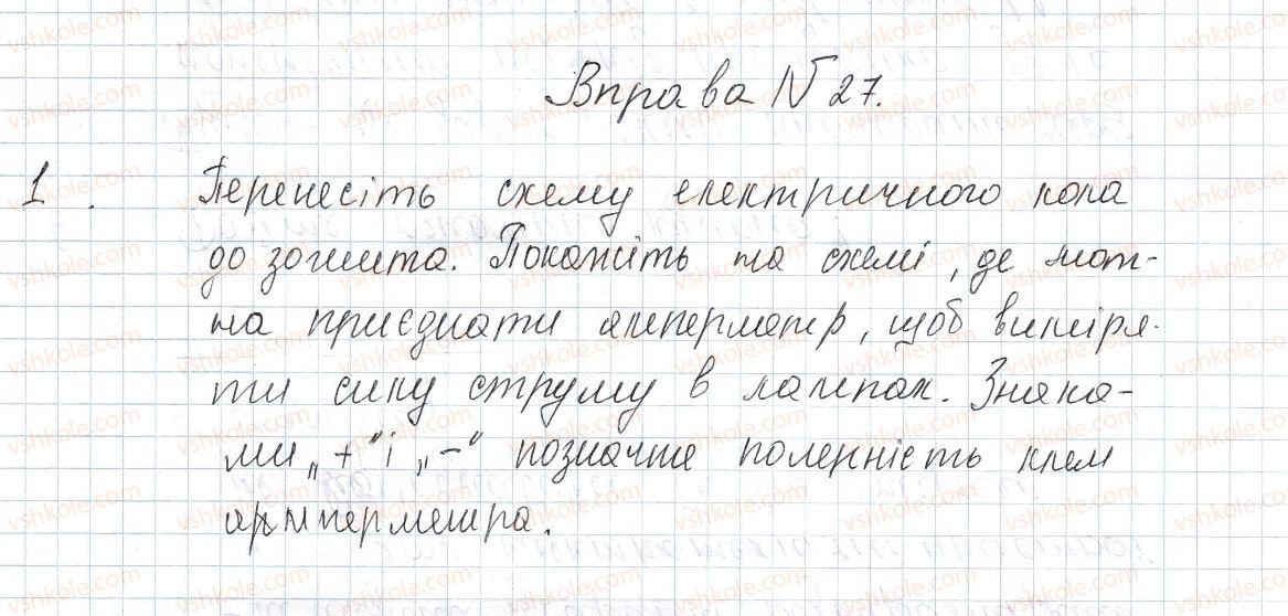 8-fizika-vg-baryahtar-fya-bozhinova-so-dovgij-oo-kiryuhina-2016--vpravi-27-1.jpg