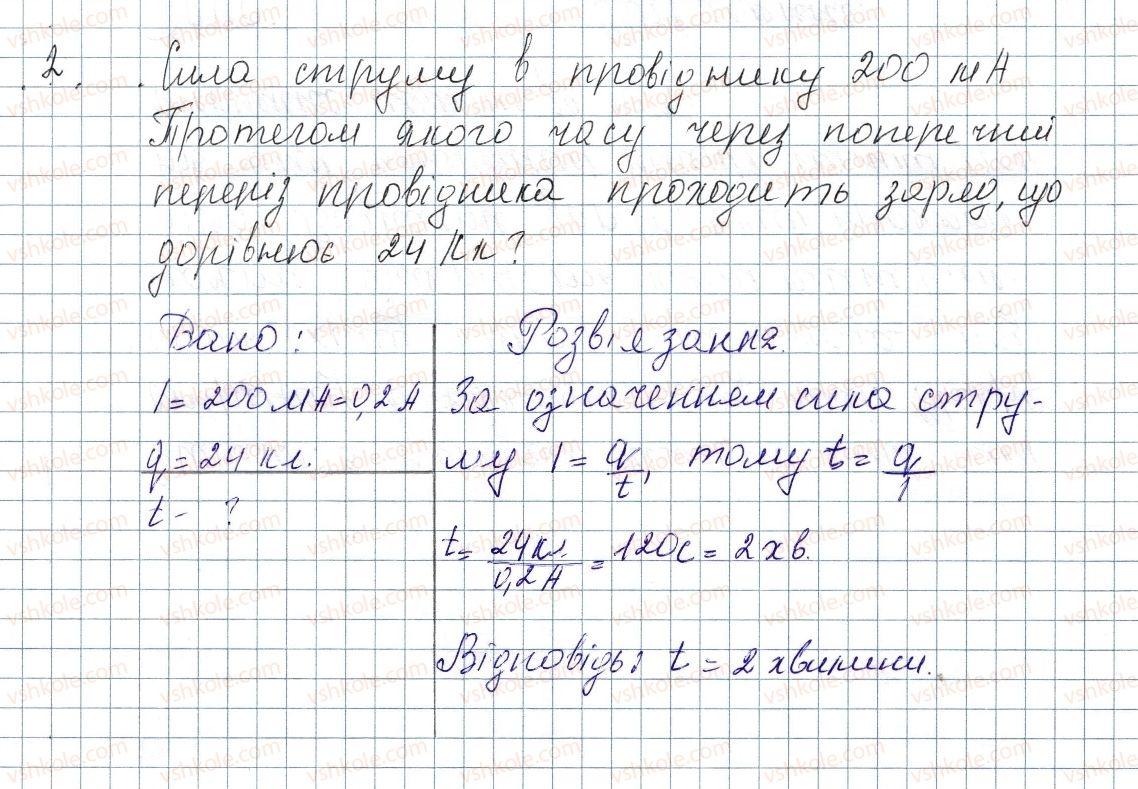 8-fizika-vg-baryahtar-fya-bozhinova-so-dovgij-oo-kiryuhina-2016--vpravi-27-2.jpg