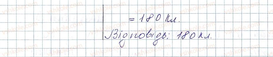 8-fizika-vg-baryahtar-fya-bozhinova-so-dovgij-oo-kiryuhina-2016--vpravi-27-4-rnd9414.jpg