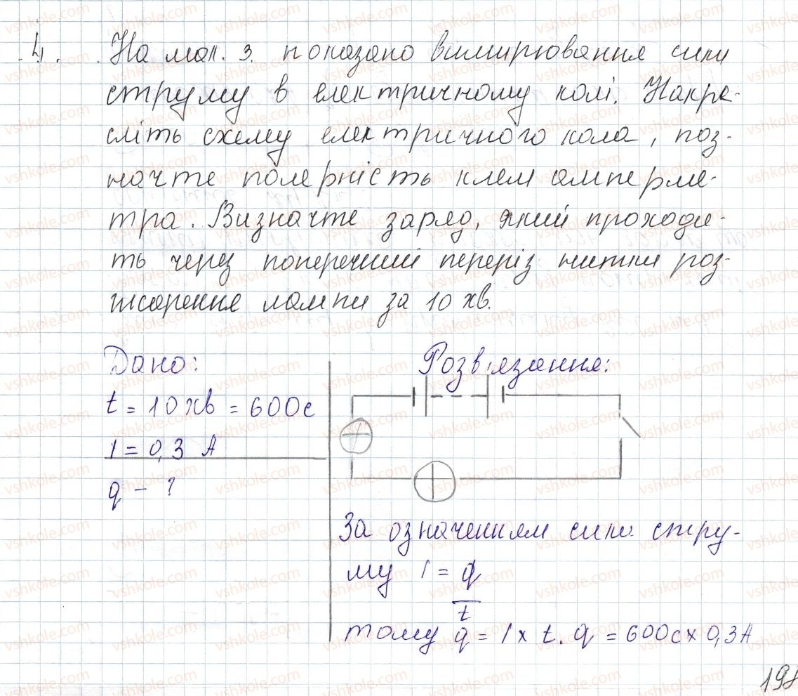 8-fizika-vg-baryahtar-fya-bozhinova-so-dovgij-oo-kiryuhina-2016--vpravi-27-4.jpg