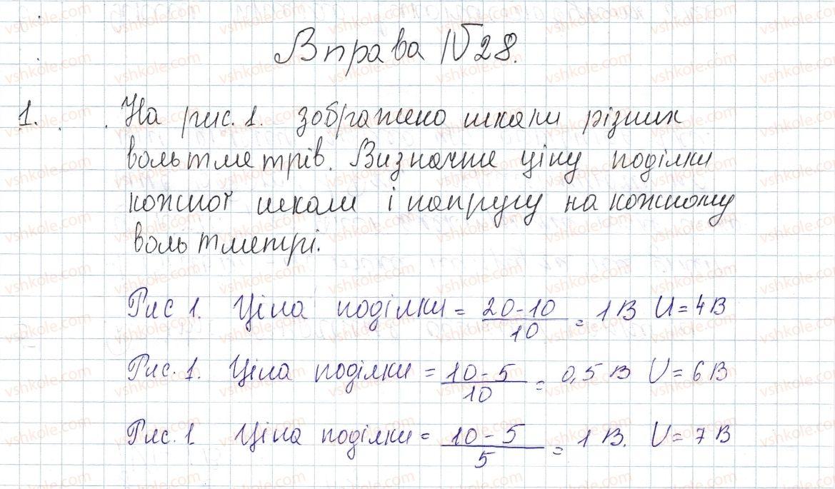 8-fizika-vg-baryahtar-fya-bozhinova-so-dovgij-oo-kiryuhina-2016--vpravi-28-1.jpg