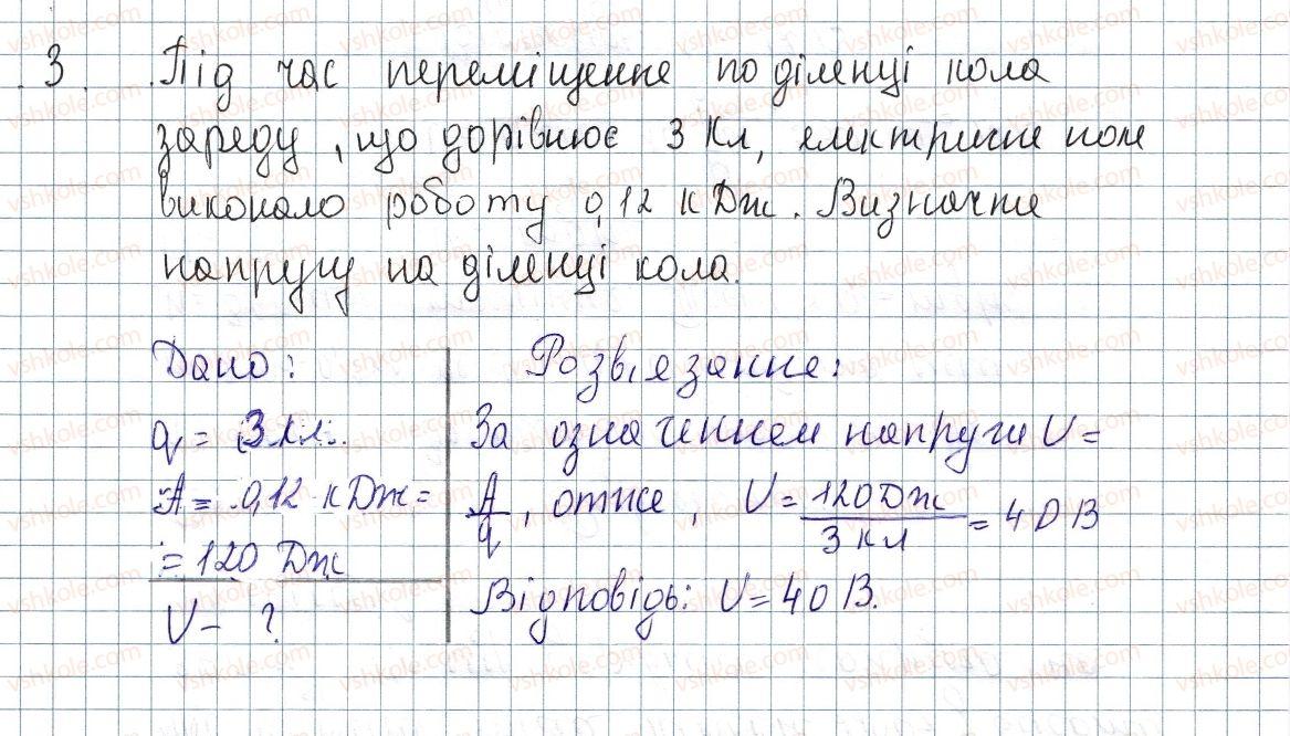 8-fizika-vg-baryahtar-fya-bozhinova-so-dovgij-oo-kiryuhina-2016--vpravi-28-3.jpg