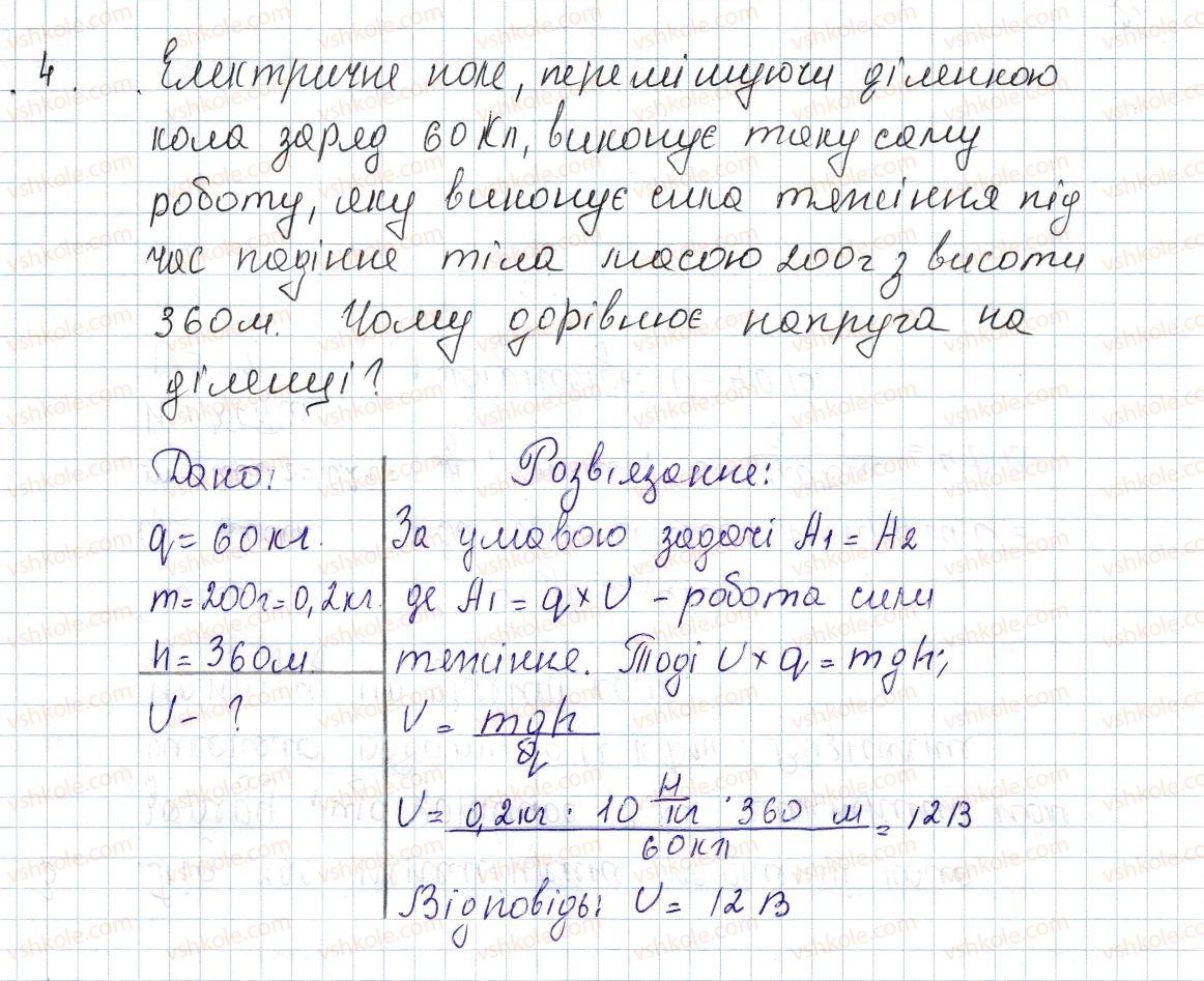 8-fizika-vg-baryahtar-fya-bozhinova-so-dovgij-oo-kiryuhina-2016--vpravi-28-4.jpg