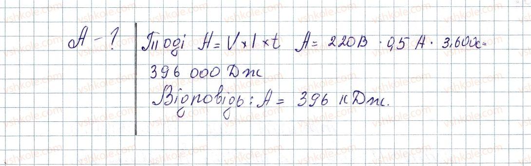 8-fizika-vg-baryahtar-fya-bozhinova-so-dovgij-oo-kiryuhina-2016--vpravi-28-5-rnd5806.jpg