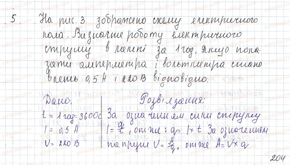 8-fizika-vg-baryahtar-fya-bozhinova-so-dovgij-oo-kiryuhina-2016--vpravi-28-5.jpg
