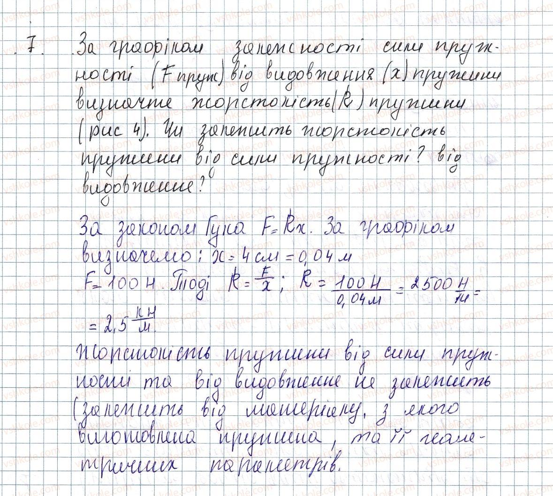 8-fizika-vg-baryahtar-fya-bozhinova-so-dovgij-oo-kiryuhina-2016--vpravi-28-7.jpg