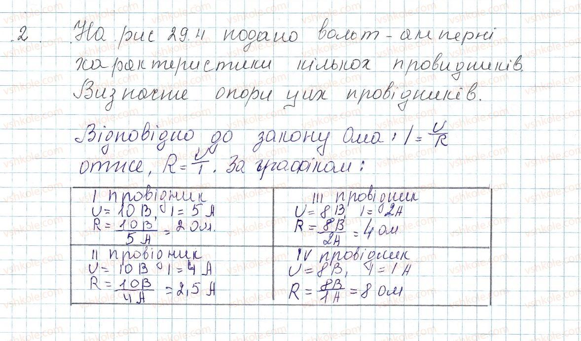8-fizika-vg-baryahtar-fya-bozhinova-so-dovgij-oo-kiryuhina-2016--vpravi-29-2.jpg