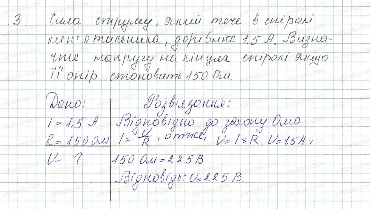 8-fizika-vg-baryahtar-fya-bozhinova-so-dovgij-oo-kiryuhina-2016--vpravi-29-3.jpg