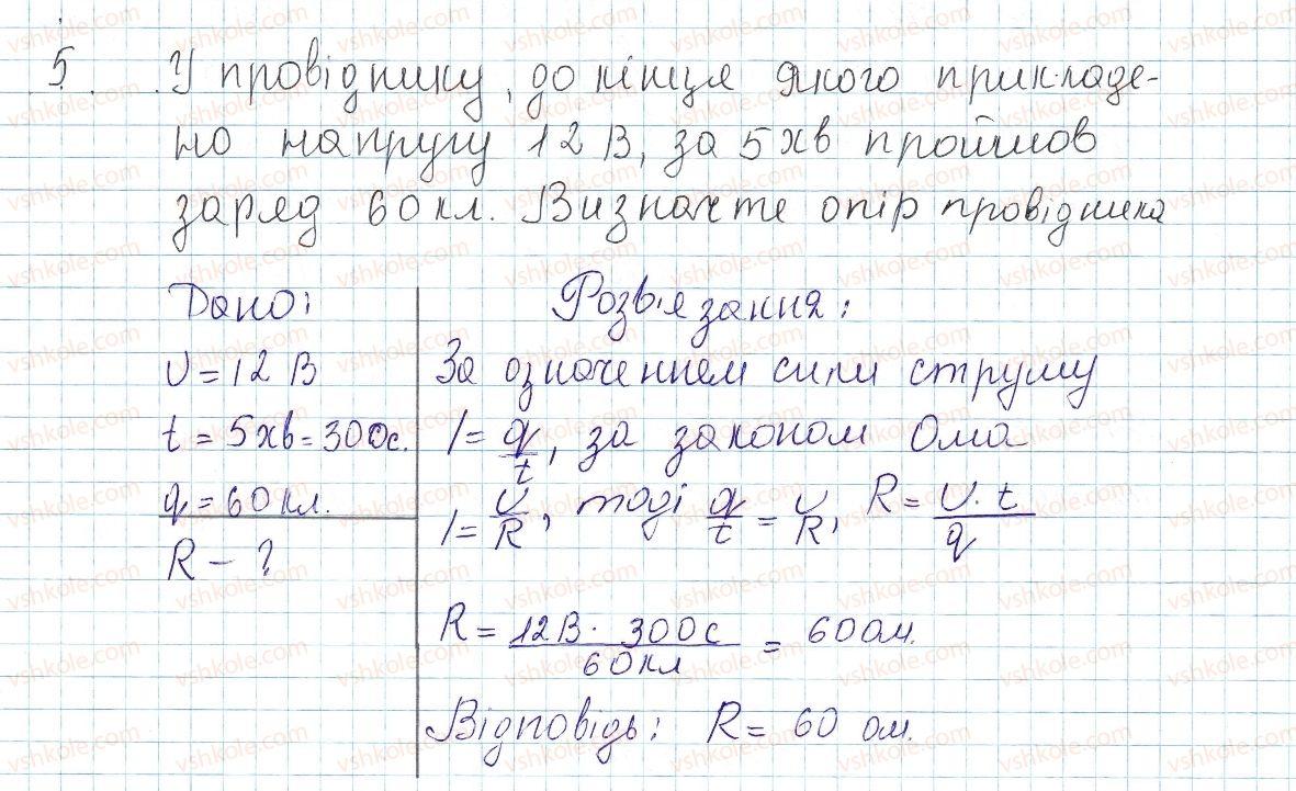 8-fizika-vg-baryahtar-fya-bozhinova-so-dovgij-oo-kiryuhina-2016--vpravi-29-5.jpg