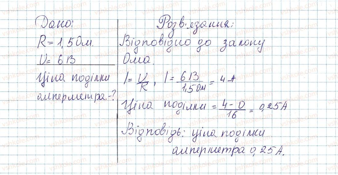 8-fizika-vg-baryahtar-fya-bozhinova-so-dovgij-oo-kiryuhina-2016--vpravi-29-6-rnd7949.jpg