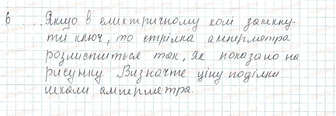 8-fizika-vg-baryahtar-fya-bozhinova-so-dovgij-oo-kiryuhina-2016--vpravi-29-6.jpg