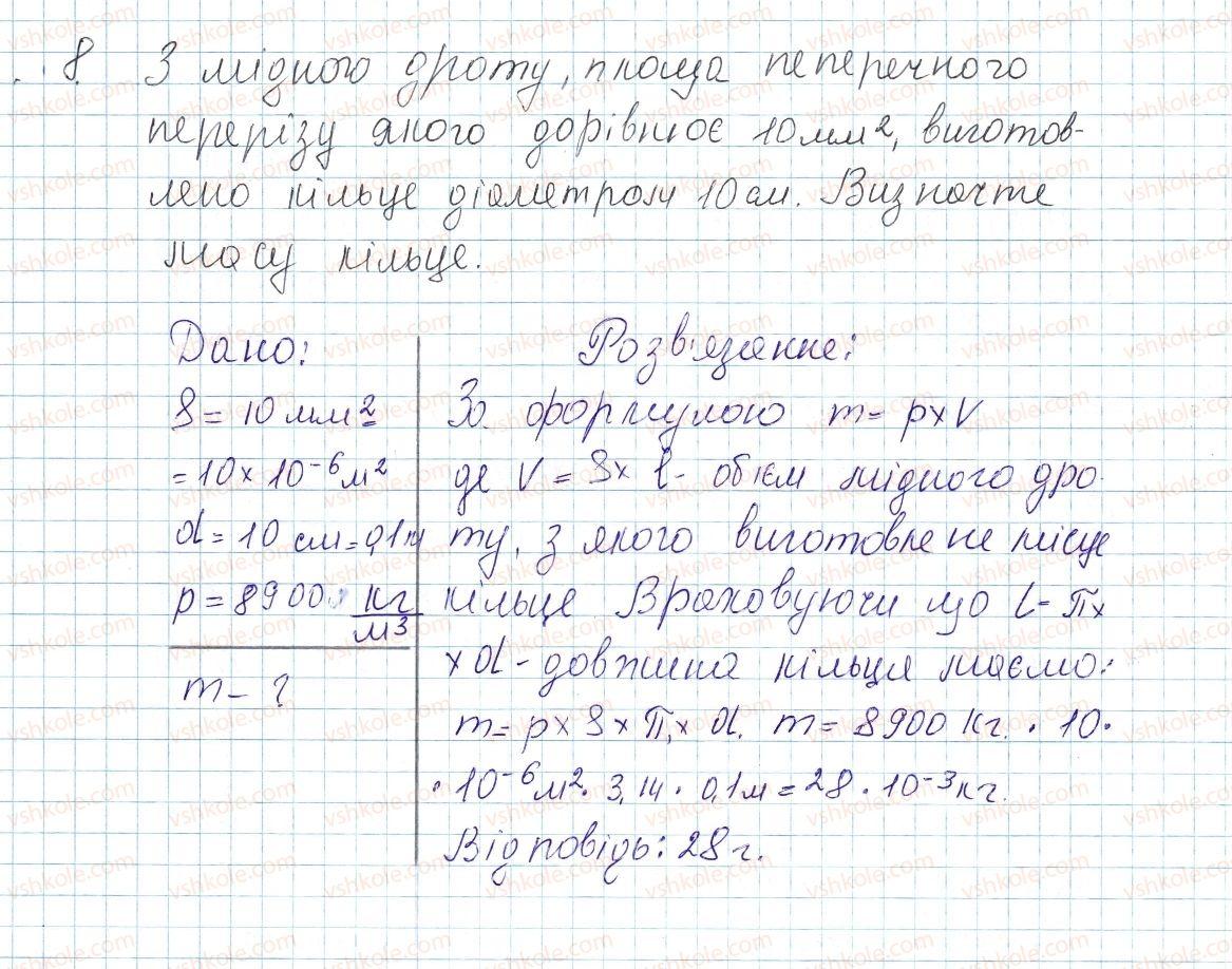 8-fizika-vg-baryahtar-fya-bozhinova-so-dovgij-oo-kiryuhina-2016--vpravi-29-8.jpg