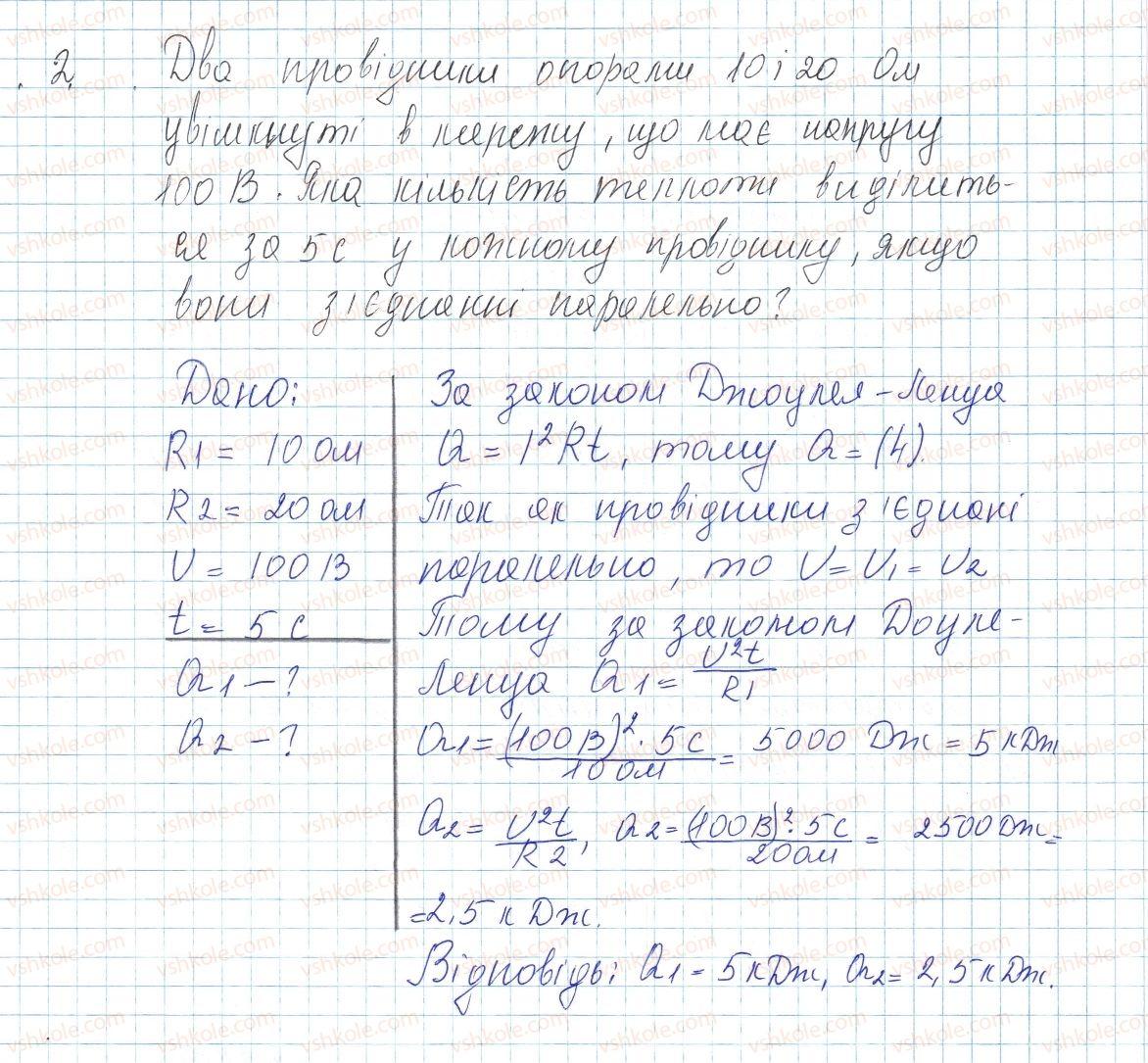 8-fizika-vg-baryahtar-fya-bozhinova-so-dovgij-oo-kiryuhina-2016--vpravi-34-2.jpg