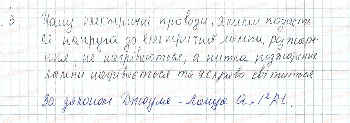 8-fizika-vg-baryahtar-fya-bozhinova-so-dovgij-oo-kiryuhina-2016--vpravi-34-3.jpg