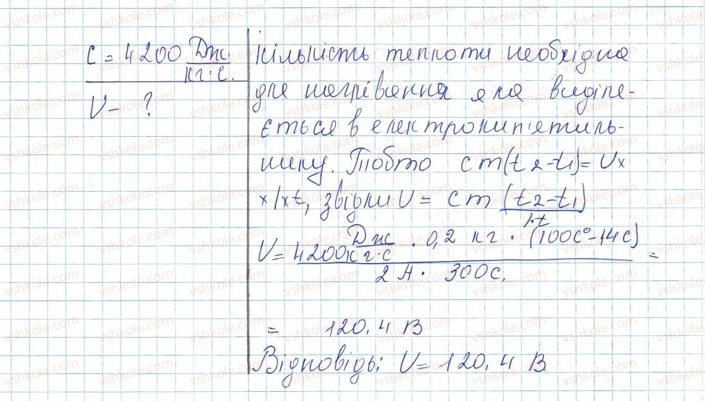 8-fizika-vg-baryahtar-fya-bozhinova-so-dovgij-oo-kiryuhina-2016--vpravi-34-4-rnd4701.jpg