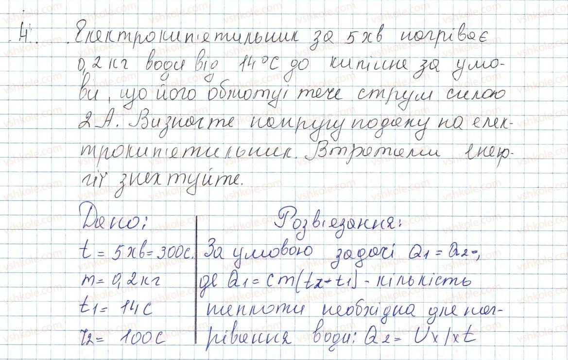 8-fizika-vg-baryahtar-fya-bozhinova-so-dovgij-oo-kiryuhina-2016--vpravi-34-4.jpg