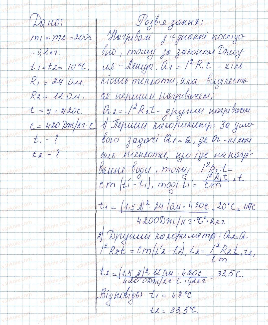 8-fizika-vg-baryahtar-fya-bozhinova-so-dovgij-oo-kiryuhina-2016--vpravi-34-5-rnd1838.jpg