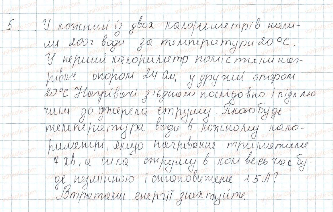 8-fizika-vg-baryahtar-fya-bozhinova-so-dovgij-oo-kiryuhina-2016--vpravi-34-5.jpg