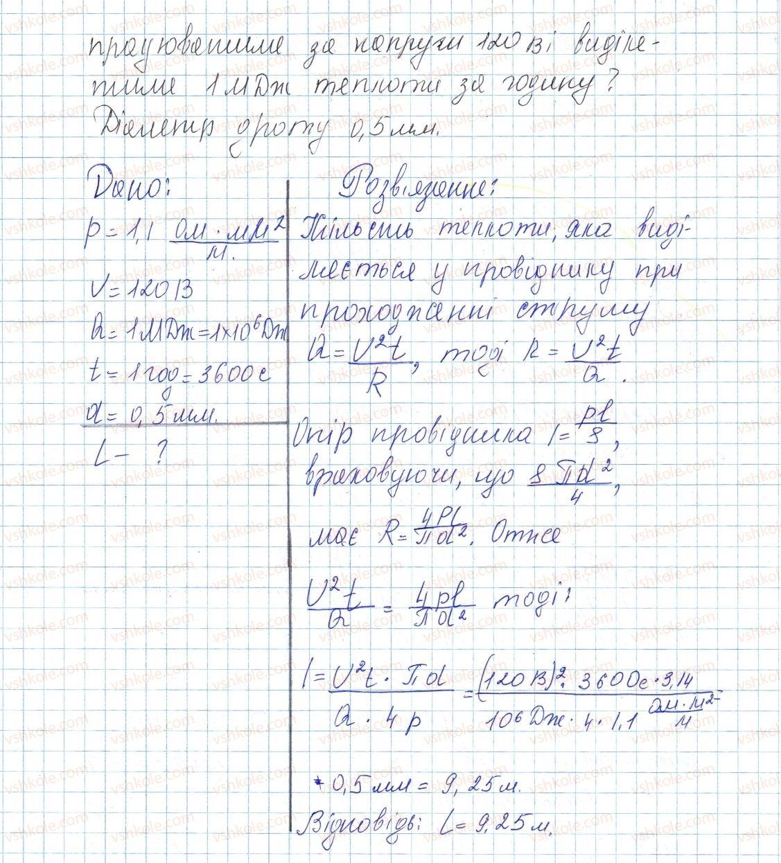 8-fizika-vg-baryahtar-fya-bozhinova-so-dovgij-oo-kiryuhina-2016--vpravi-34-6-rnd3551.jpg