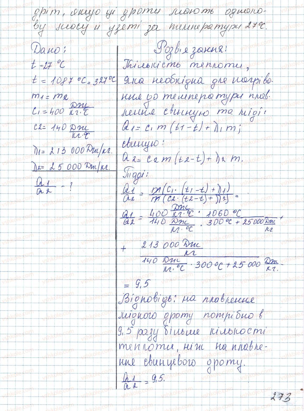 8-fizika-vg-baryahtar-fya-bozhinova-so-dovgij-oo-kiryuhina-2016--vpravi-34-7-rnd9444.jpg
