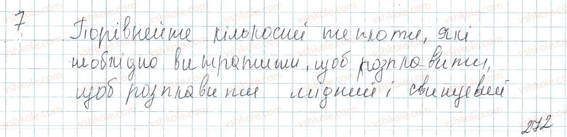 8-fizika-vg-baryahtar-fya-bozhinova-so-dovgij-oo-kiryuhina-2016--vpravi-34-7.jpg