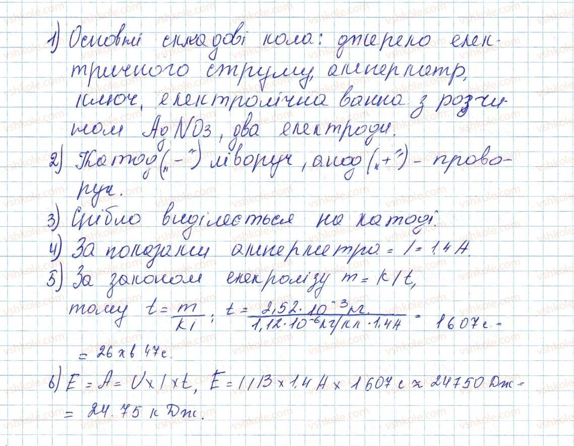 8-fizika-vg-baryahtar-fya-bozhinova-so-dovgij-oo-kiryuhina-2016--vpravi-38-1-rnd1105.jpg