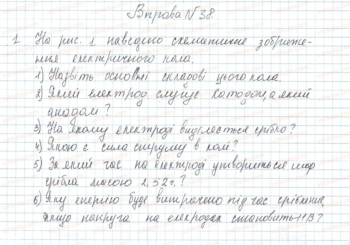 8-fizika-vg-baryahtar-fya-bozhinova-so-dovgij-oo-kiryuhina-2016--vpravi-38-1.jpg