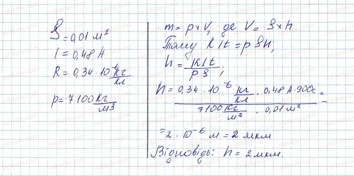 8-fizika-vg-baryahtar-fya-bozhinova-so-dovgij-oo-kiryuhina-2016--vpravi-38-2-rnd2109.jpg