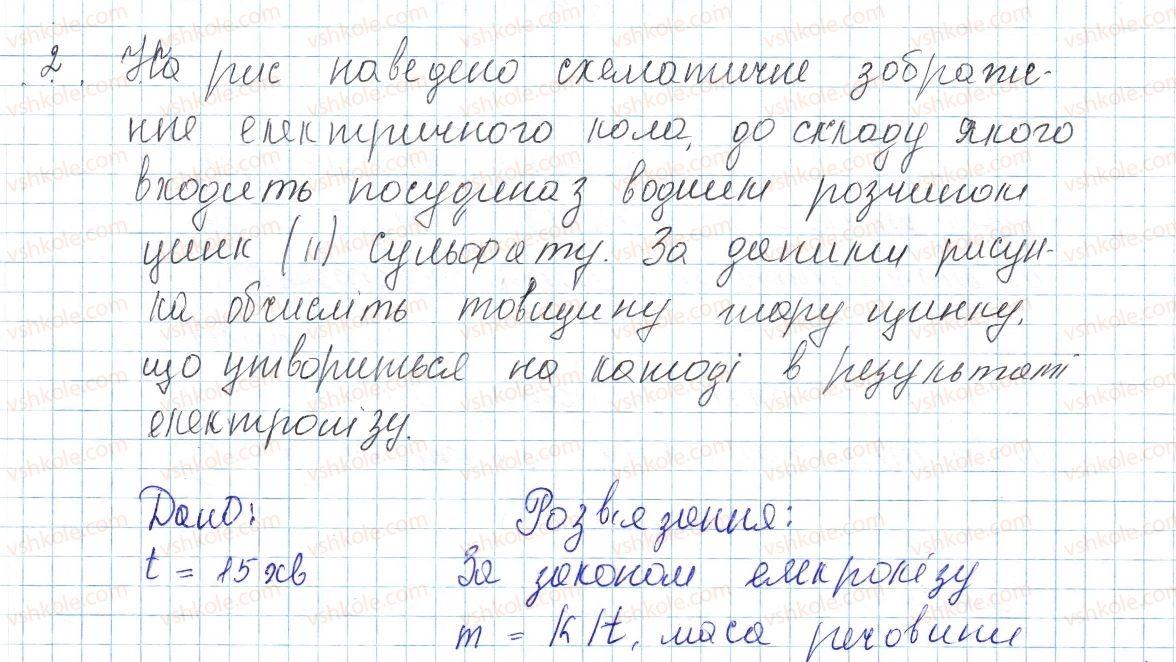 8-fizika-vg-baryahtar-fya-bozhinova-so-dovgij-oo-kiryuhina-2016--vpravi-38-2.jpg