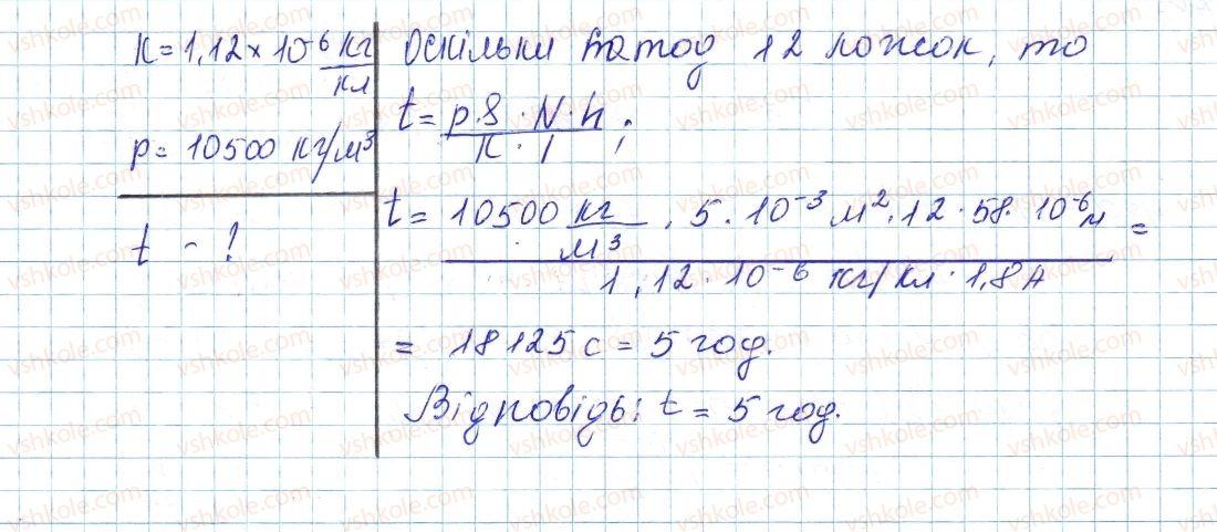 8-fizika-vg-baryahtar-fya-bozhinova-so-dovgij-oo-kiryuhina-2016--vpravi-38-3-rnd0.jpg