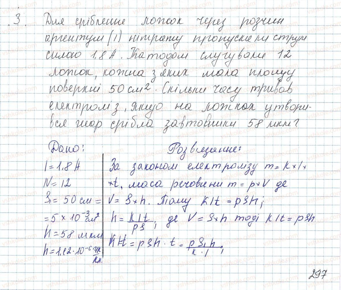 8-fizika-vg-baryahtar-fya-bozhinova-so-dovgij-oo-kiryuhina-2016--vpravi-38-3.jpg