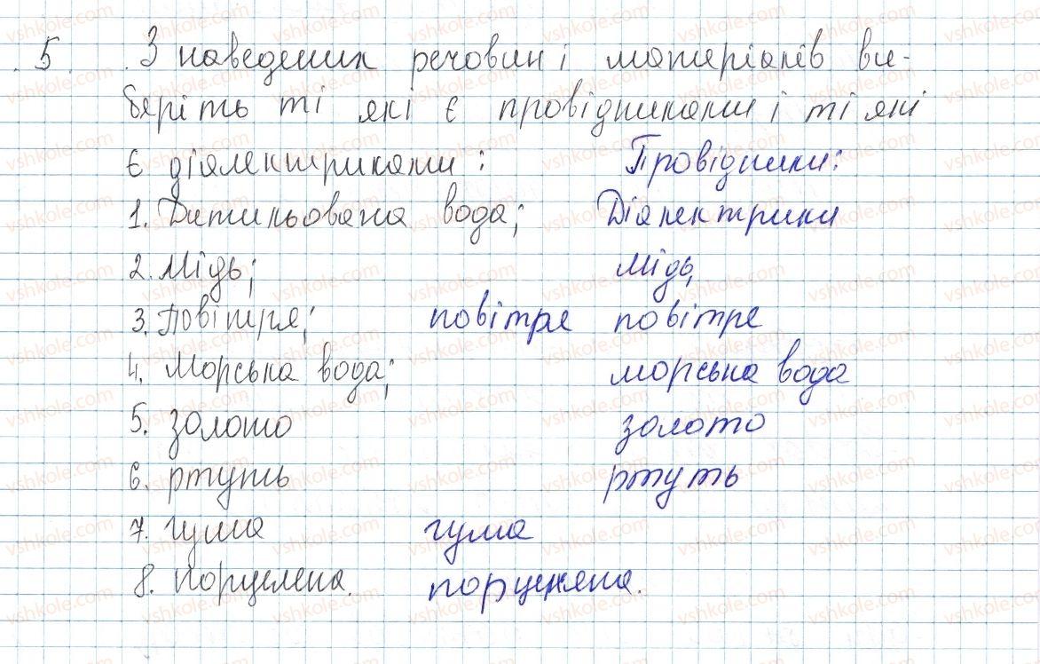 8-fizika-vg-baryahtar-fya-bozhinova-so-dovgij-oo-kiryuhina-2016--vpravi-38-5.jpg