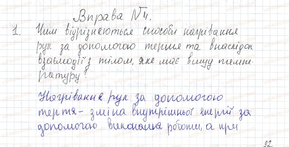 8-fizika-vg-baryahtar-fya-bozhinova-so-dovgij-oo-kiryuhina-2016--vpravi-4-1.jpg