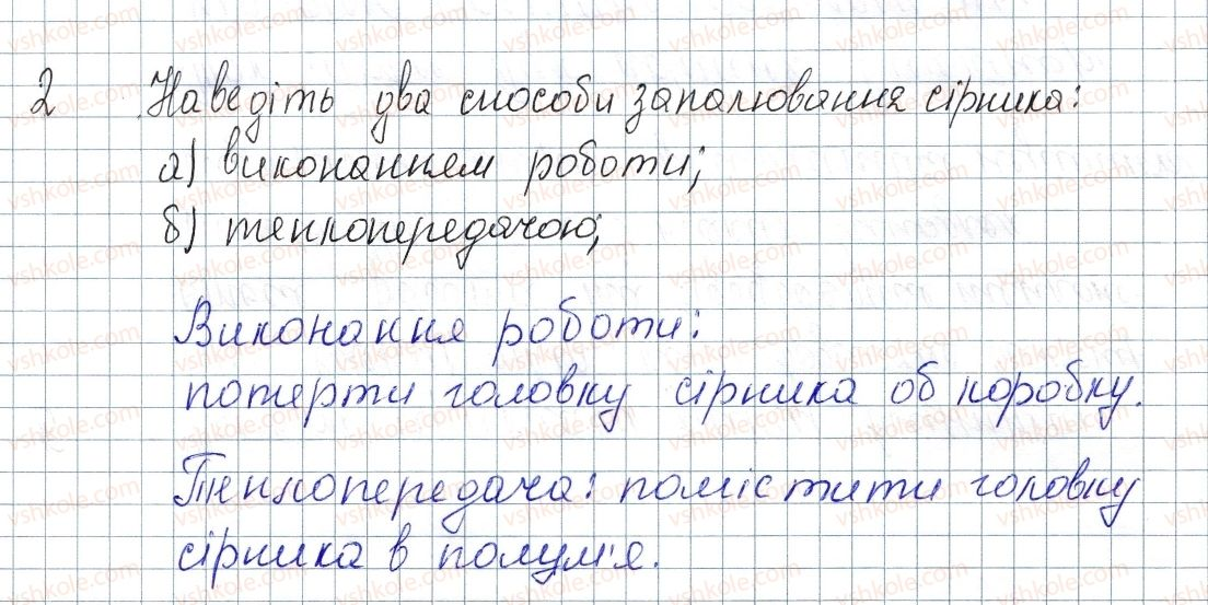 8-fizika-vg-baryahtar-fya-bozhinova-so-dovgij-oo-kiryuhina-2016--vpravi-4-2.jpg