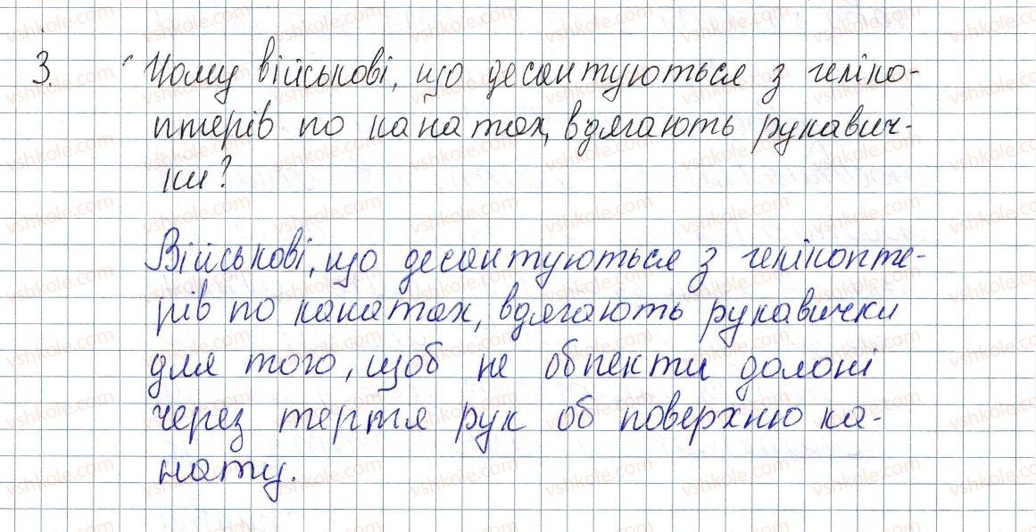 8-fizika-vg-baryahtar-fya-bozhinova-so-dovgij-oo-kiryuhina-2016--vpravi-4-3.jpg