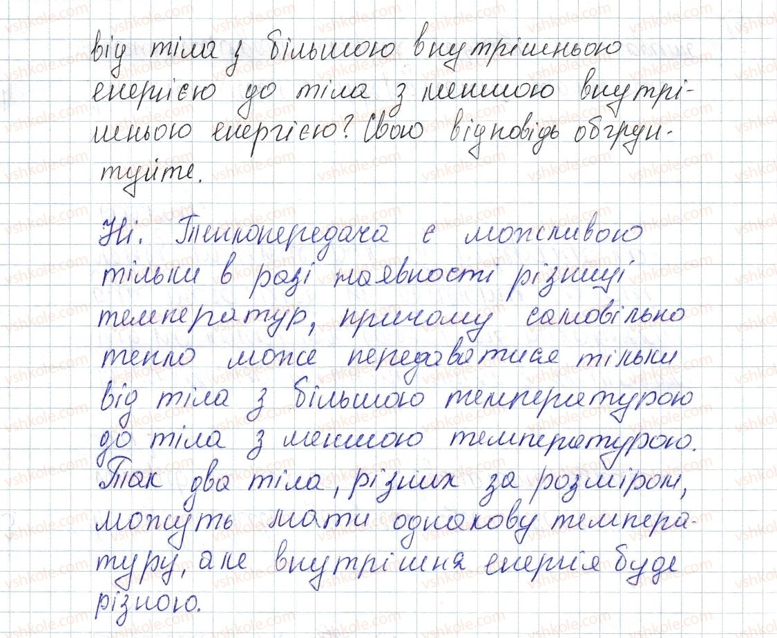 8-fizika-vg-baryahtar-fya-bozhinova-so-dovgij-oo-kiryuhina-2016--vpravi-4-4-rnd6610.jpg