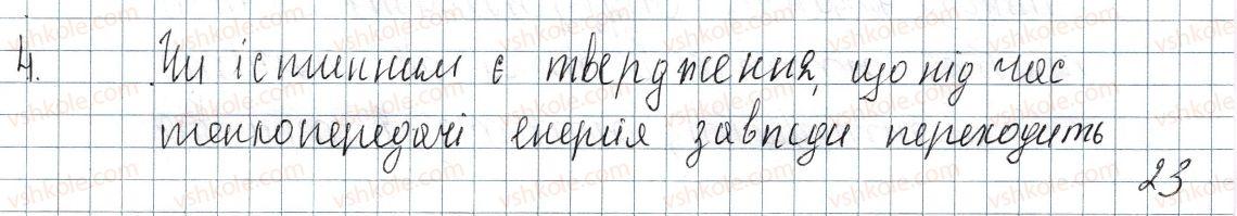 8-fizika-vg-baryahtar-fya-bozhinova-so-dovgij-oo-kiryuhina-2016--vpravi-4-4.jpg