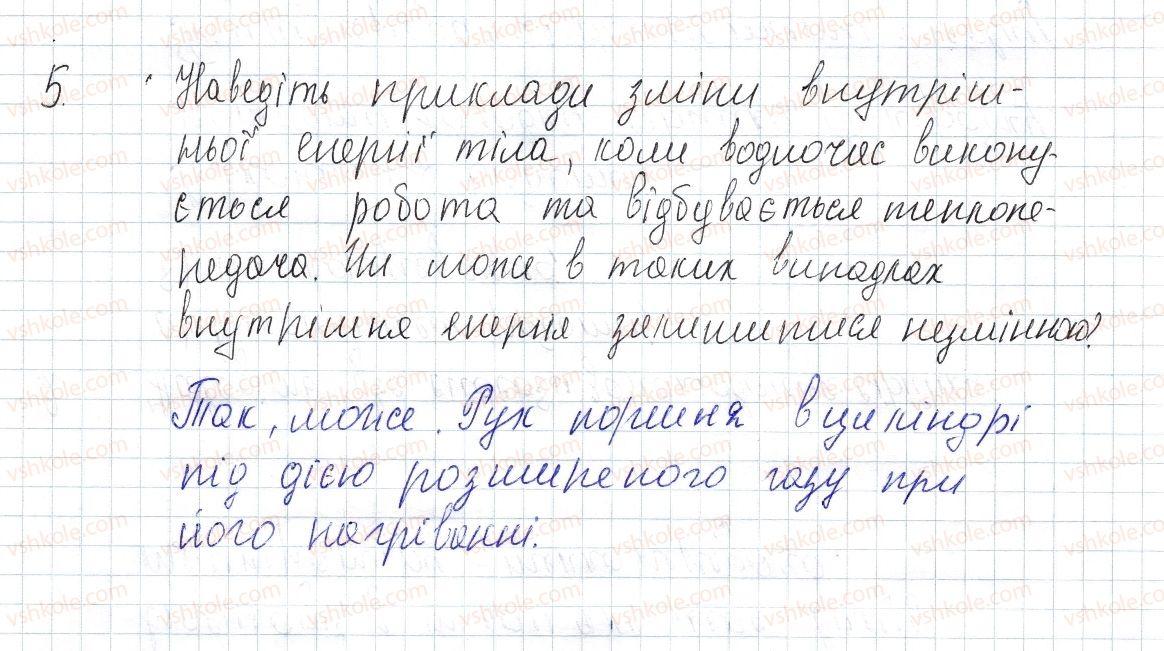 8-fizika-vg-baryahtar-fya-bozhinova-so-dovgij-oo-kiryuhina-2016--vpravi-4-5.jpg
