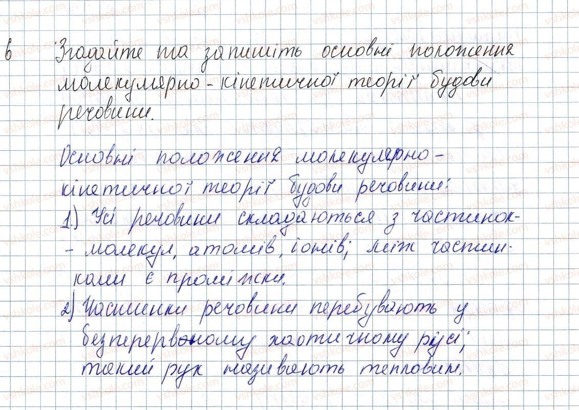 8-fizika-vg-baryahtar-fya-bozhinova-so-dovgij-oo-kiryuhina-2016--vpravi-4-6.jpg
