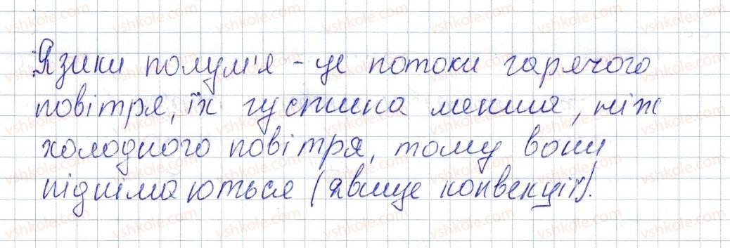 8-fizika-vg-baryahtar-fya-bozhinova-so-dovgij-oo-kiryuhina-2016--vpravi-6-1-rnd5901.jpg